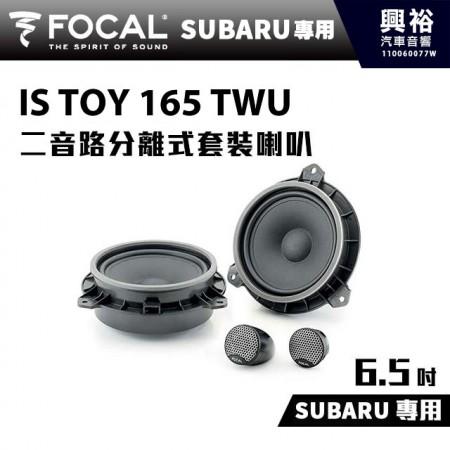 【FOCAL】SUBARU專用 6.5吋二音路分離式套裝喇叭IS TOY 165 TWU*法國原裝公司貨