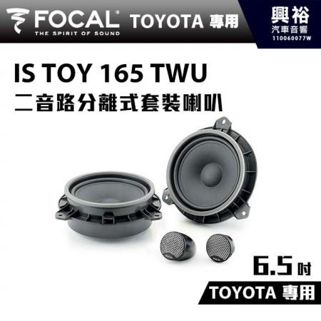【FOCAL】TOYOTA專用 6.5吋二音路分離式套裝喇叭IS TOY 165 TWU*法國原裝公司貨