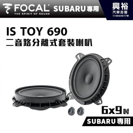 【FOCAL】SUBARU專用 6x9吋二音路分離式套裝喇叭IS TOY 690*法國原裝公司貨