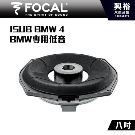 【FOCAL】BMW專用 ISUB BMW 4 8吋專用低音喇叭*法國原裝公司貨