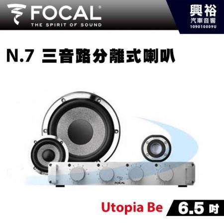 【FOCAL】N.7 6.5吋三音路分離式喇叭+專用分音器*Utopia Be法國原裝正公司貨