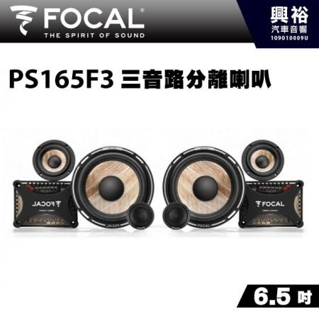 【FOCAL】PS165F3  6.5吋三音路分離式喇叭*法國原裝正公司貨