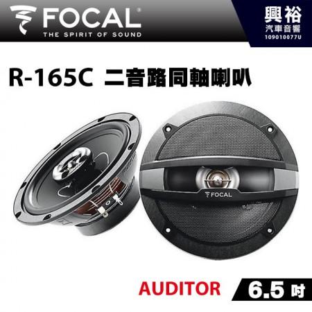 【FOCAL】R-165C 6.5吋二音路同軸喇叭*法國原裝公司貨