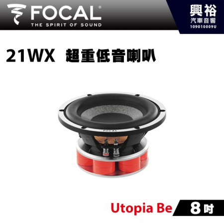 【FOCAL】21WX 8吋超重低音喇叭*Utopia Be法國原裝正公司貨