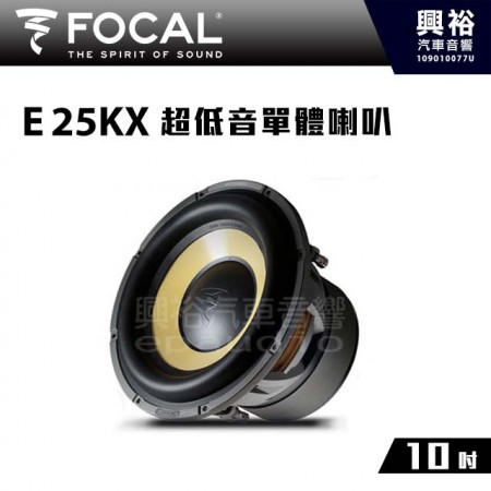 【FOCAL】10吋超低音單體喇叭E25KX *K2 POWER法國原裝正公司貨