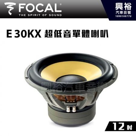 【FOCAL】12吋超低音單體喇叭E30KX *K2 POWER法國原裝正公司貨