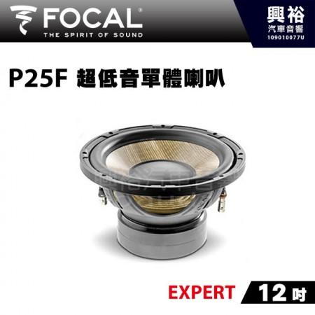 【FOCAL】10吋超低音單體喇叭P25F*EXPERT法國原裝正公司貨