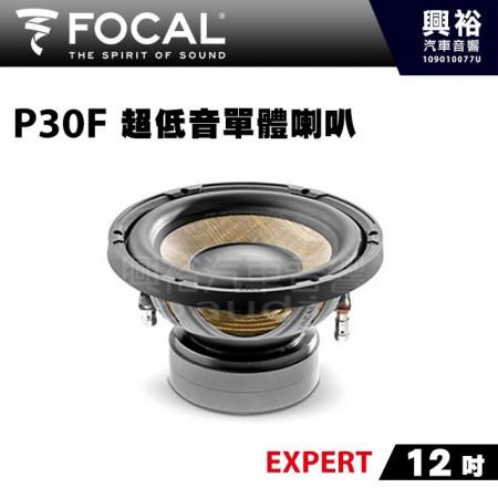【FOCAL】12吋超低音單體喇叭P30F*EXPERT法國原裝正公司貨