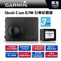 【GARMIN】Garmin Dash Cam 67W*公司貨*140度廣角 1080p高清 中文語音聲控 GPS事故偵測 測速警示*內附16G記憶卡