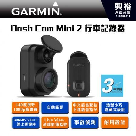 【GARMIN】Garmin Dash Cam Mini 2*公司貨*140度廣角 1080p高清 中文語音聲控  *內附16G記憶卡