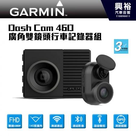 【GARMIN】Dash Cam 46D 廣角雙鏡頭行車記錄器組 *1080高畫質+140度廣角+語音聲控+GPS測速提醒保固三年