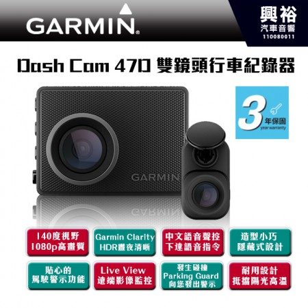 【GARMIN】GARMIN Dash Cam 47D 雙鏡頭行車記錄器 /180度超廣角鏡頭/1440p/聲控功能/停車守衛 (三年保固