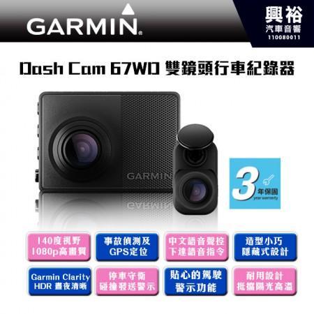 【GARMIN】GARMIN Dash Cam 67WD 雙鏡頭行車記錄器 /180度超廣角鏡頭/1440p/聲控功能/停車守衛 (三年保固