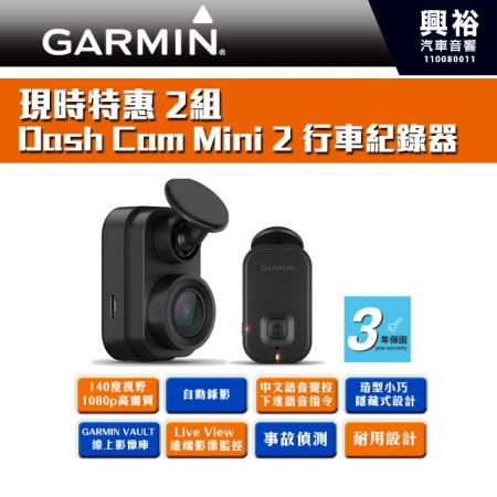 【限時特惠價】【GARMIN】Garmin Dash Cam Mini 2*兩組*公司貨*140度廣角 1080p高清 中文語音聲控  *內附16G記憶卡