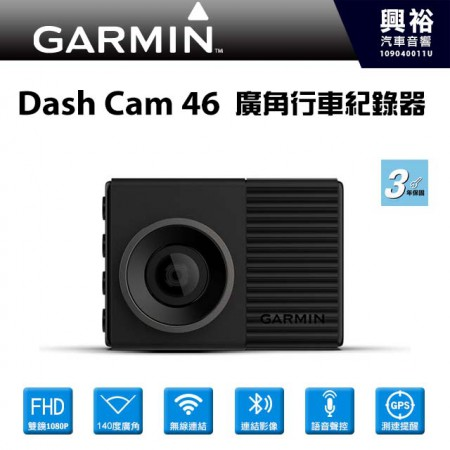 【GARMIN】Dash Cam 46 廣角行車記錄器 *1080高畫質+140度廣角+語音聲控+GPS測速提醒保固三年