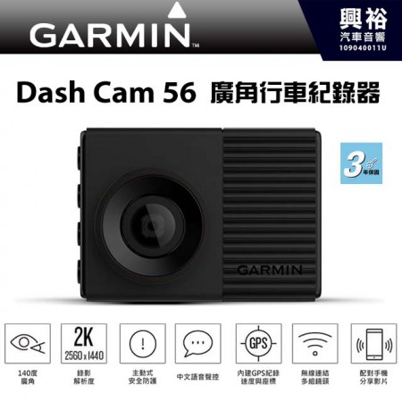 【GARMIN】Dash Cam 56 廣角行車記錄器 *1440P+140度廣角+語音聲控+GPS測速提醒保固三年