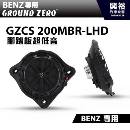 【GROUND ZERO】BENZ專用GZCS 200MB R-LHD 8吋腳踏板超低音喇叭(左右一支) *德國零點正品公司貨
