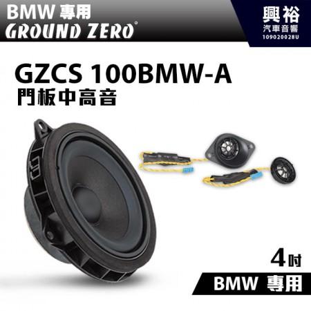 【GROUND ZERO】BMW專用 GZCS 100BMW-A 門板4吋中音+高音喇叭*德國零點正品公司貨
