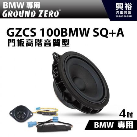 【GROUND ZERO】BMW專用GZCS 100BMW SQ+A 門板高階音質型 4吋中音+高音喇叭*德國零點正品公司貨