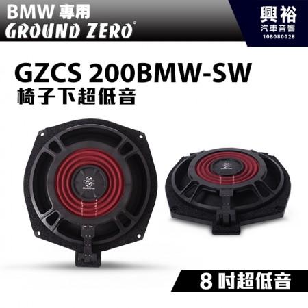 【GROUND ZERO】BMW專用GZCS 200BMW-SW 8吋椅下超低音喇叭*德國零點正品公司貨