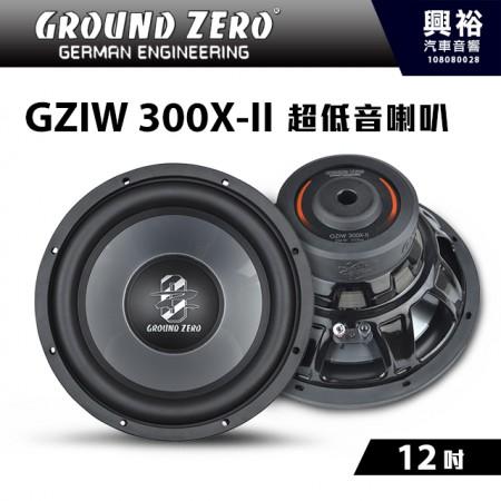 【GROUND ZERO】德國零點 GZIW 300X-II 12吋 超低音喇叭 *低音+車用喇叭+德國製造*