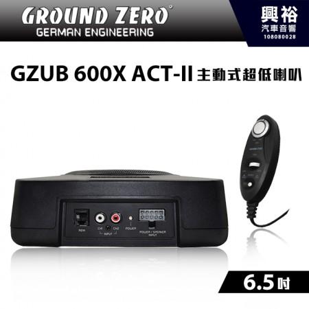 【GROUND ZERO】德國零點 GZUB 600X ACT-II 6.5吋 主動式超低喇叭 *超低音+車用喇叭+德國製造*