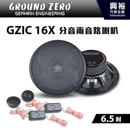 【GROUND ZERO】德國零點 GZIC 16X 6.5吋 分音兩音路喇叭 分離式喇叭 *車用喇叭+德國製造+改裝車*
