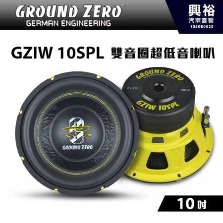 【GROUND ZERO】德國零點 GZIW 10SPL 10吋 雙音圈超低音喇叭 *低音+車用喇叭+德國製造*