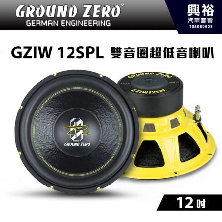【GROUND ZERO】德國零點 GZIW 12SPL 12吋 雙音圈超低音喇叭 *超低音+車用喇叭+德國製造*