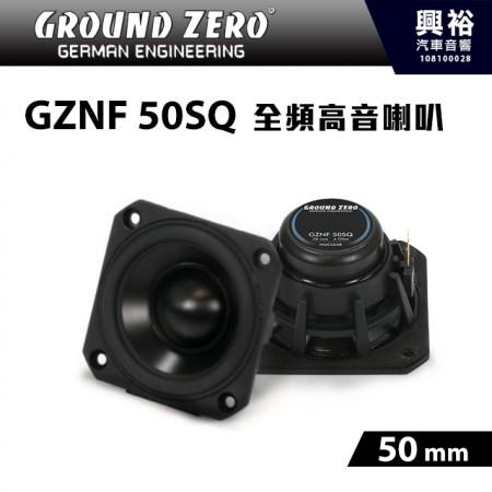 【GROUND ZERO】德國零點GZNF 50SQ高性能全頻 50mm高音喇叭