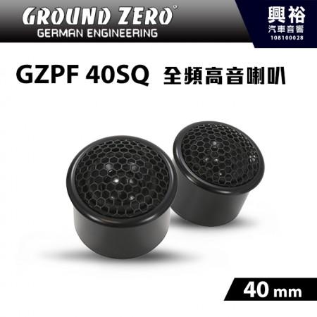 【GROUND ZERO】德國零點GZPF 40SQ高性能全頻 40mm高音喇叭