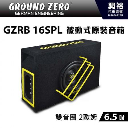 【GROUND ZERO】德國零點 GZRB 16SPL 6.5吋被動式原裝音箱 *雙音圈+2歐姆 (公司貨