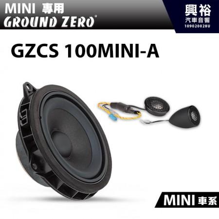 【GROUND ZERO】MINI車系專用GZCS 100MINI-A 門板4吋中音+高音喇叭*德國零點正品公司貨