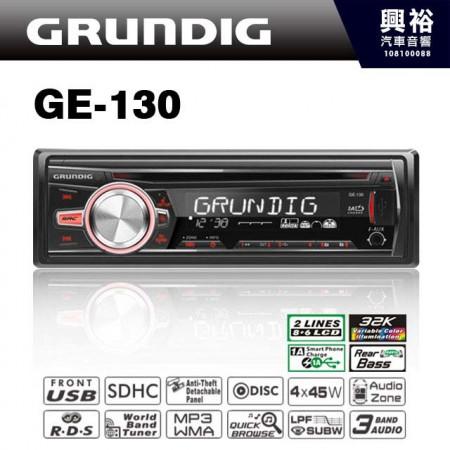 【GRUNDIG】德國歌蘭帝 GRUNDIG GE-130 汽車音響主機*公司貨