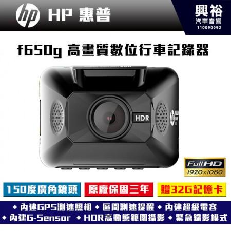 【HP】惠普 F650g 高畫質數位行車記錄器【贈32G記憶卡】公司貨*HDR動態範圍攝影*GPS測速照相*區間測速*緊急自動存檔*
