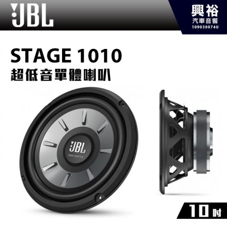 【JBL】STAGE 1010 10吋 超低音單體喇叭 *公司貨