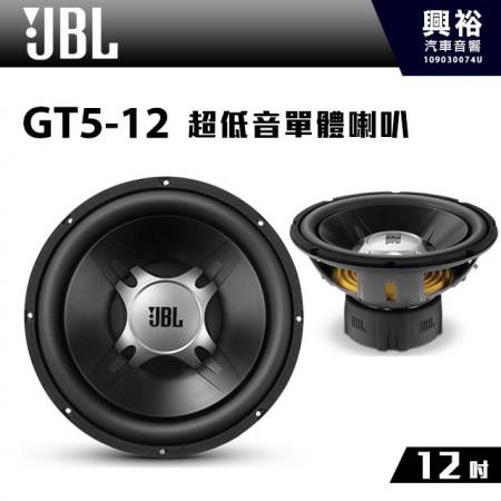 【JBL】GT5-12 12吋超低音單體喇叭 *公司貨