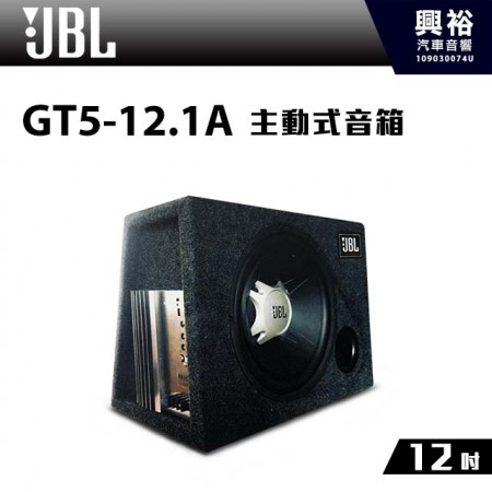 【JBL】GT5-12.1A 12吋主動式低音喇叭*公司貨