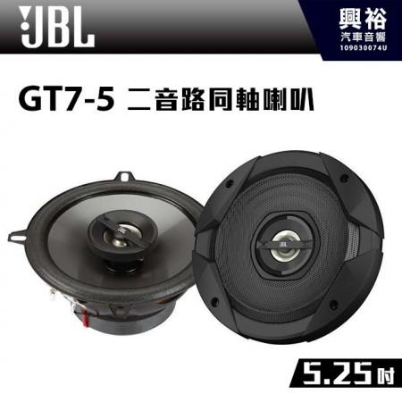 【JBL】GT7-5 5.25吋 二音路同軸喇叭 *公司貨
