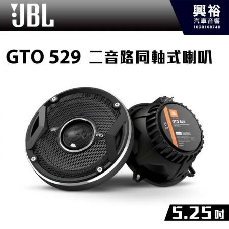 【JBL】GTO系列 GTO 529 5.25吋二音路同軸式喇叭