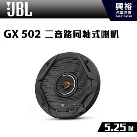 【JBL】GX系列 GX502 5.25吋 二音路同軸式喇叭 *正品公司貨