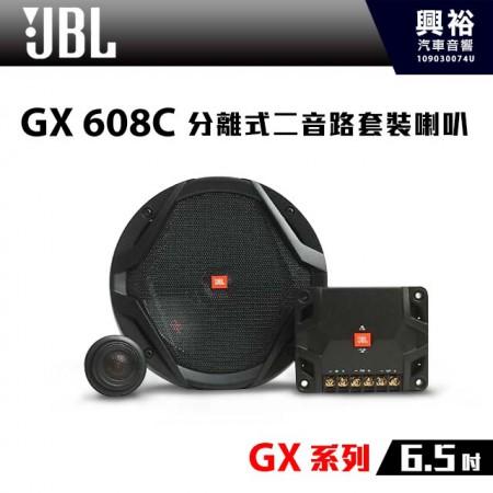 【JBL】GX 608C 6.5吋 分離式二音路套裝喇叭*GX系列 公司貨