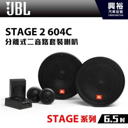 【JBL】STAGE 2 604C 6.5吋 分離式二音路套裝喇叭*STAGE系列 公司貨