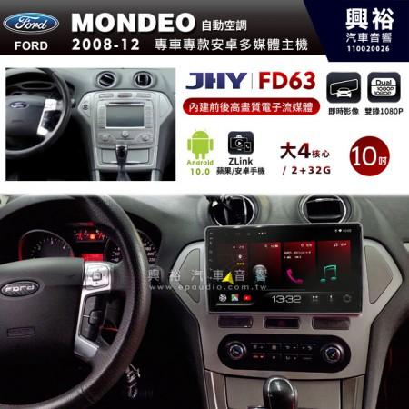【JHY】2008~12年MONDEO自動空調專用10吋螢幕FD63系列安卓機*藍芽+導航+ZLink+內建前後電子流媒體*大4核心2+32※倒車選配