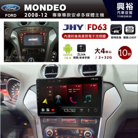 【JHY】2008~12年MONDEO手動空調專用10吋螢幕FD63系列安卓機*藍芽+導航+ZLink+內建前後電子流媒體*大4核心2+32※倒車選配
