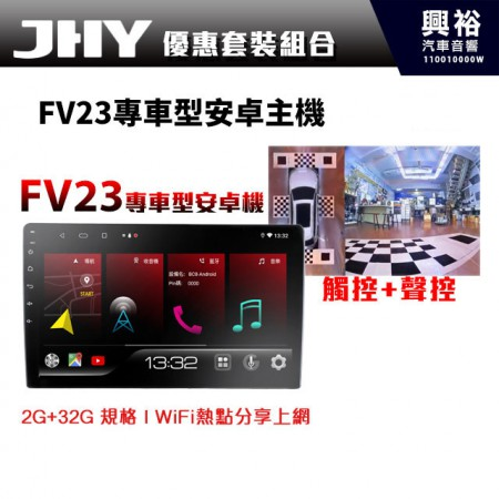【JHY優惠套裝組合】FV23專車專款安卓機+360環景行車輔助系統(含鏡頭)*大4核心2+32G*工資另計