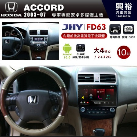 【JHY】2003~07年ACCORD專用10吋螢幕FD63系列安卓機*藍芽+導航+ZLink+內建前後電子流媒體*大4核心2+32※倒車選配