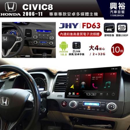 【JHY】2006~11年CIVIC8專用10吋螢幕FD63系列安卓機*藍芽+導航+ZLink+內建前後電子流媒體*大4核心2+32※倒車選配