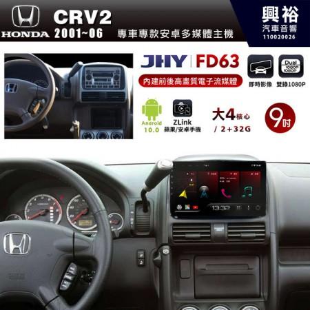 【JHY】2001~06年HONDA CRV2專用9吋螢幕FD63系列安卓機*藍芽+導航+ZLink+內建前後電子流媒體*大4核心2+32※倒車選配