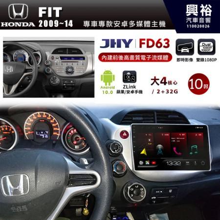【JHY】2009~14年FIT 專用10螢幕FD63系列安卓機*藍芽+導航+ZLink+內建前後電子流媒體*大4核心2+32※倒車選配